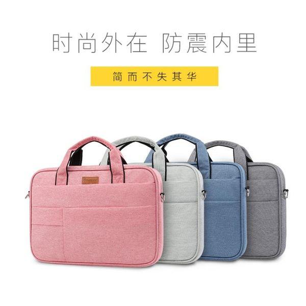 筆電包 蘋果聯想小米12單肩14手提筆記本電腦包15.6內膽包17.3男女13.3寸