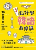 開課!超好學韓語自修課:30分鐘上手40音、基礎單字、會話、文法!