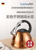 燒水壺煤氣不銹鋼便攜燃氣灶電磁爐家用水壺鳴笛加厚大容量北歐風 【快速出貨】