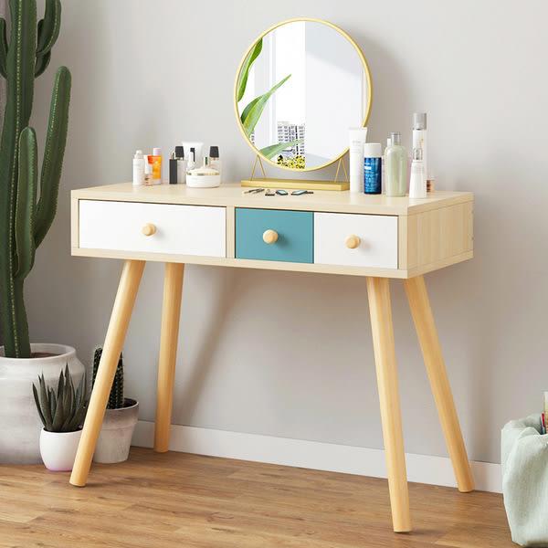 北歐簡約梳妝台帶鏡子 化妝台 多功能化妝桌 實木儲物桌 化妝櫃《YV9761》HappyLife