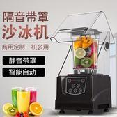 靜音帶罩沙冰機商用奶茶店冰沙碎冰刨冰機榨汁豆漿攪拌果汁破壁機 潮流衣舍