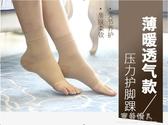 護踝護腕腳腕女套腳踝護腳防寒保護套護腳襪套冬季男扭傷防護 完美