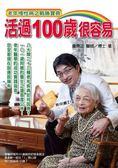 (二手書)活過100歲很容易