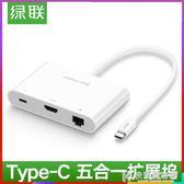 雷電3擴展塢拓展type-c轉接頭HDMI網卡VGA分線器hub小米蘋果筆記本 igo快意購物網