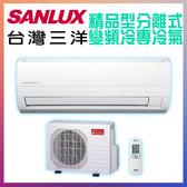 ◤台灣三洋SANLUX◢冷專變頻分離式一對一冷氣*適用4-6坪 SAE-36V7+SAC-36V7  (含基本安裝+舊機回收)