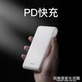 充電寶20000毫安蘋果PD閃充兩萬便攜大容量華為VIVO小米OPPO快充通用移動電源 完美居家生活館