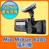 Mio 628s【送16G 福利機A 保固半年】行車紀錄器