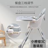 寶寶餐椅餐桌嬰兒吃飯椅兒童餐椅便攜式家用可折疊多功能bb學坐椅【小檸檬3C數碼館】