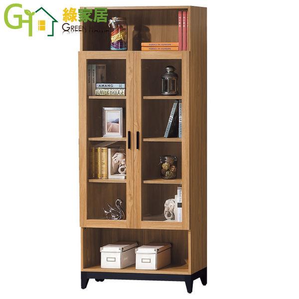 【綠家居】貝斯特 時尚2.7尺木紋書櫃/收納櫃