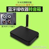 無線連接音響 4.2藍芽接收器音頻適配器家用 轉音箱功放通用模塊