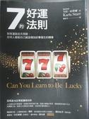【書寶二手書T1/心理_OOQ】七的好運法則:別等運氣從天而降,任何人都能自己創造增加