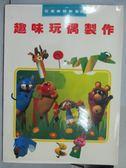 【書寶二手書T3/少年童書_PBW】趣味玩偶製作_兒童美勞教室4