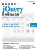 (二手書)接案我最行:jQuery 經典範例必殺技