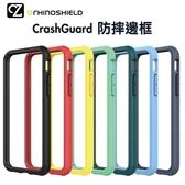 《免運+送玻璃貼+背貼+支架+充電線》犀牛盾 CrashGuard 防摔邊框 iPhone i5 i6 i7 i8 Plus ix 手機殼 防摔殼