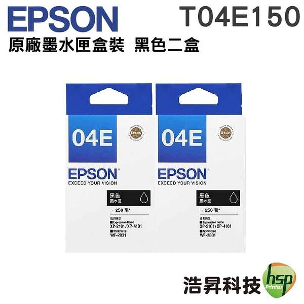 【二黑組合】EPSON T04E 04E T04E150 黑 原廠墨水匣 盒裝 適用XP-2101 4101 WF-2831