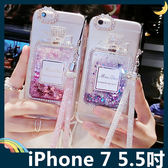 iPhone 7 Plus 5.5吋 水鑽香水瓶保護套 軟殼 附水晶掛繩 閃亮貼鑽 流沙全包款 矽膠套 手機套 手機殼