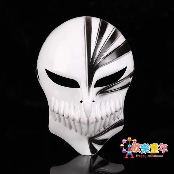 面具 動漫面具虛化死神面具鬼步舞街舞萬聖節化妝舞會假面道具