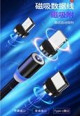 磁吸數據線手機通用充電線三合一磁力充電器線磁鐵吸頭 創時代3C館