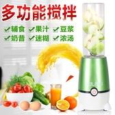 榨汁機貝力獅 bls-102榨汁機迷你家用果蔬多功能小型全自動學生水果汁杯 免運