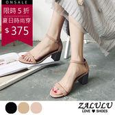 ZALULU愛鞋館 7GE091 韓版一字扣帶中空高跟仙女涼鞋-黑/藕/米白-35-39