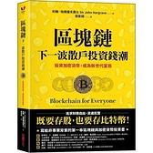 區塊鏈:下一波散戶投資錢潮:投資加密貨幣,成為新世代富翁