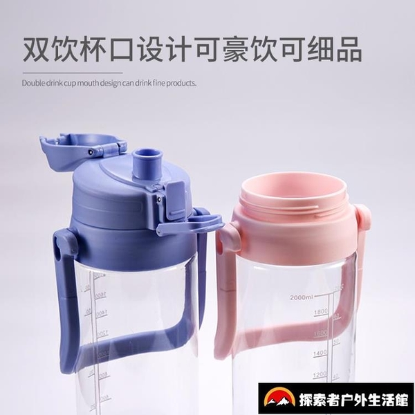 運動水壺健身便攜超大太空杯帶吸管大容量水杯【探索者】