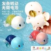 寶寶洗澡玩具 小烏龜兒童游泳戲水玩水小黃鴨玩具 童趣