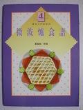 二手書博民逛書店《微波爐食譜》 R2Y ISBN:9576290791│蕭義娟指
