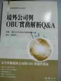 【書寶二手書T7/大學商學_NRO】境外公司與OBU實務解析Q&A_謝碧芬