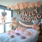 時尚婚房裝飾婚禮婚慶求婚表白浪漫結婚氣球布置客廳創意新房裝扮 智聯世界
