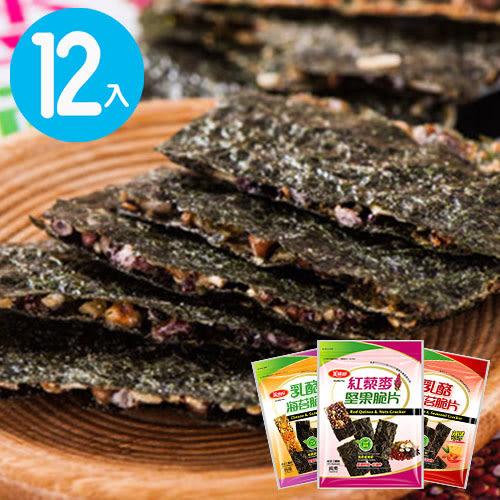 【紅藜麥、杏仁乳酪】海苔脆片 12入組 美味田