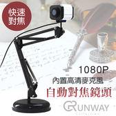 自動對焦鏡頭 內置高清麥克風 直播神器 自動清晰對焦 1080P 電腦 網路主播 教學攝影機