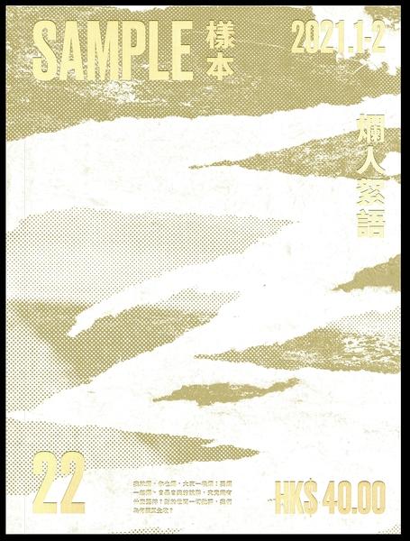 Sample 第22期:爛人絮語