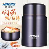 哈爾斯燜燒壺燜燒杯304不銹鋼真空保溫桶悶燒杯悶燒壺保溫飯盒 享家生活馆