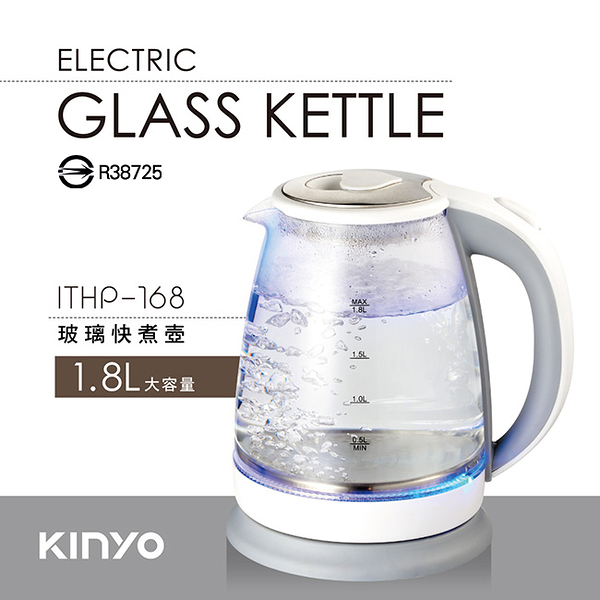 ◆KINYO耐嘉 ITHP-168 1.8L 大容量玻璃快煮壺 分離式 304不鏽鋼 LED加熱燈 熱水壺 電水壺 泡茶壺 電茶壺