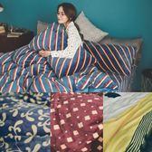 法蘭絨被套床包組-雙人 [多款任選 ]  翔仔居家台灣製 法蘭絨 床包 被套 法蘭絨 被套 床包
