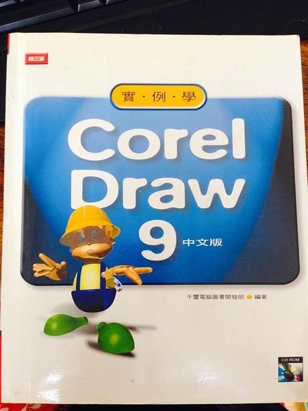 (二手書)實例學CORE DRAW 9中文版