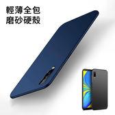 磨砂護盾 三星 J4 J6 S8 S9 S10 A8 Plus Note9 Note8 A7 A9 2018 S10e A30 A50 A8s 手機殼 超薄 全包 防摔 手機套
