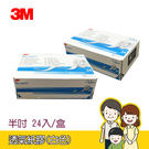 【3M】透氣膠帶(白色) -半吋 24入/盒 (贈膠台)