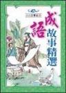 成語故事精選(全3冊)C0400-4