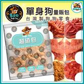 寵物FUN城市│單身狗 台灣製狗零食320g超值包 (量販包 狗零食 雞柳條 肉乾 雞肉鬆 雞肉圓圈)