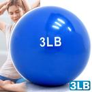 3磅軟式沙球.重力球重量藥球瑜珈球韻律球抗力球健身球訓練球復健球啞鈴加重球沙包沙袋彈力球