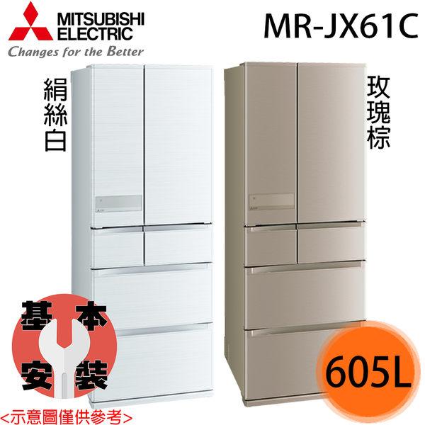 限量【MITSUBISHI 三菱】605L日本原裝變頻六門冰箱MR-JX61C W絹絲白 N玫瑰金 送基本安裝