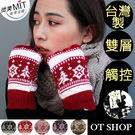 OT SHOP手套‧女款冬日溫暖雪花聖誕樹圖騰‧台灣製雙層3C觸控手套‧現貨‧黑紫紅卡其粉‧G1370