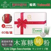 95%木寡糖純粉60包/盒(禮盒)【美陸生技AWBIO】