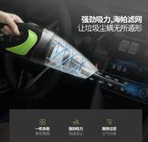 無線車載吸塵器大功率充電汽車內用家用小型強力專用迷你兩用『新佰數位屋』