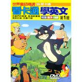 幼教-世界童話精選-看卡通學英文-第一輯DVD