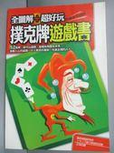 【書寶二手書T2/嗜好_HJX】全圖解+超好玩 撲克牌遊戲書_撲克遊戲研究所 , 王海