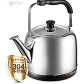 電熱燒水壺家用大容量自動斷電插電食品級304不銹鋼220V    伊芙莎
