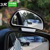 小車後視鏡倒車小圓鏡反光鏡輔助鏡盲區鏡汽車小鏡子盲點鏡廣角鏡年貨慶典 限時鉅惠